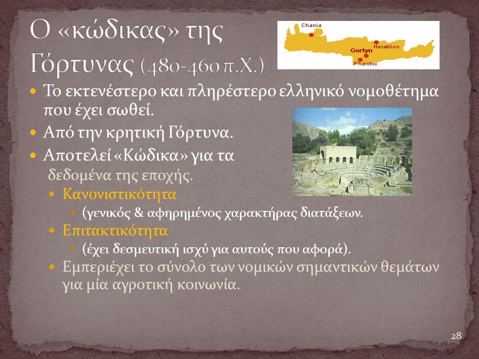 Ο «κώδικας» της Γόρτυνας (480-460 π.Χ.)