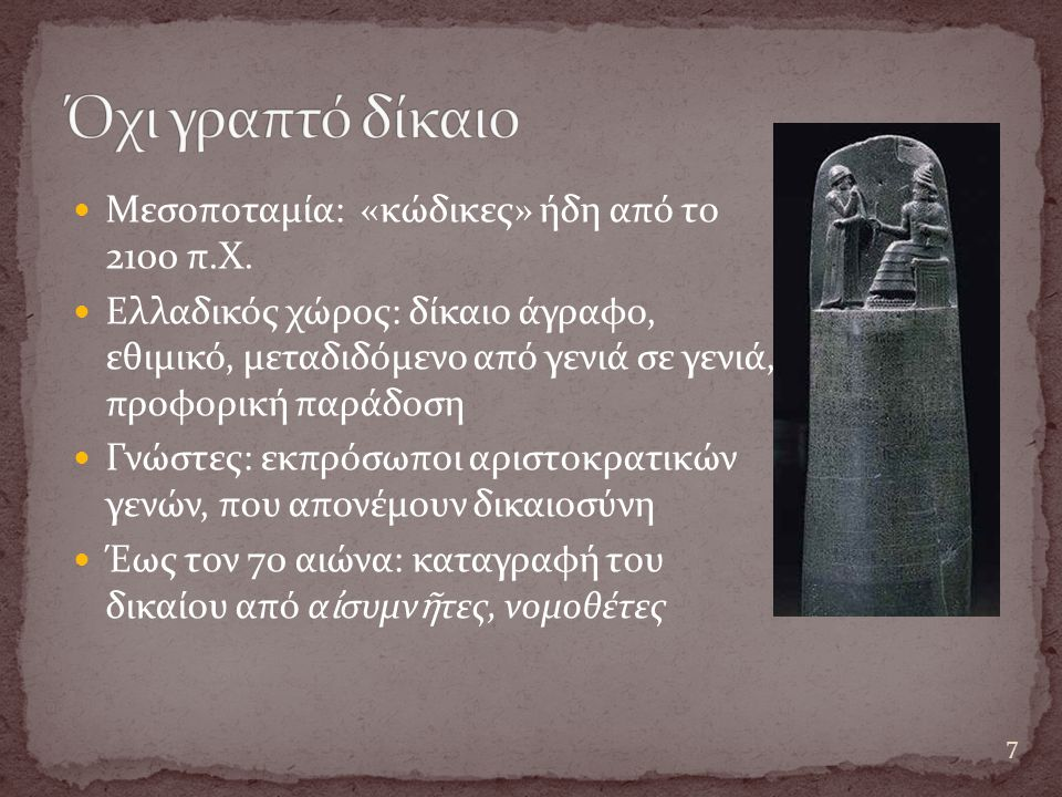 Όχι γραπτό δίκαιο Μεσοποταμία: «κώδικες» ήδη από το 2100 π.Χ.