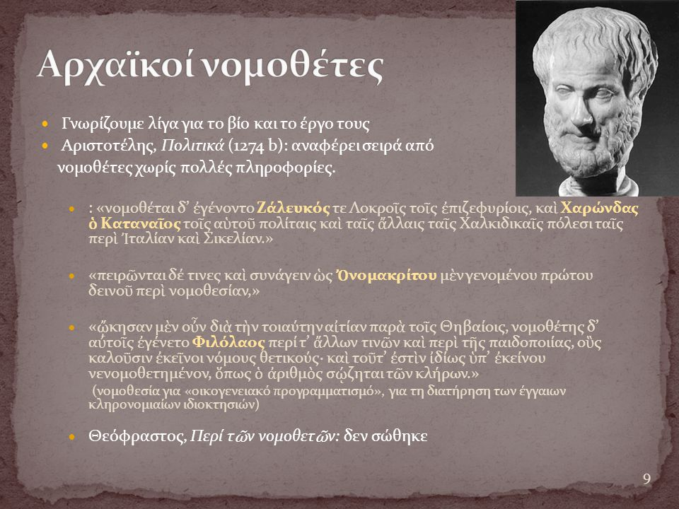 Αρχαϊκοί νομοθέτες Γνωρίζουμε λίγα για το βίο και το έργο τους