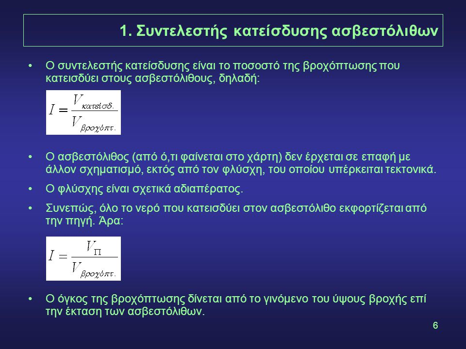 1. Συντελεστής κατείσδυσης ασβεστόλιθων