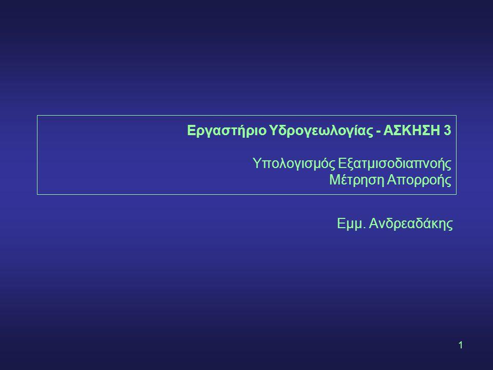 Εργαστήριο Υδρογεωλογίας - ΑΣΚΗΣΗ 3 Υπολογισμός Εξατμισοδιαπνοής Μέτρηση Απορροής