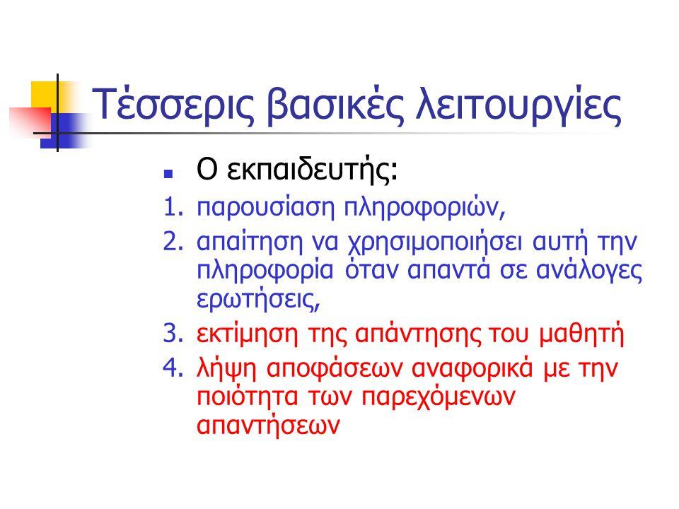 Tέσσερις βασικές λειτουργίες
