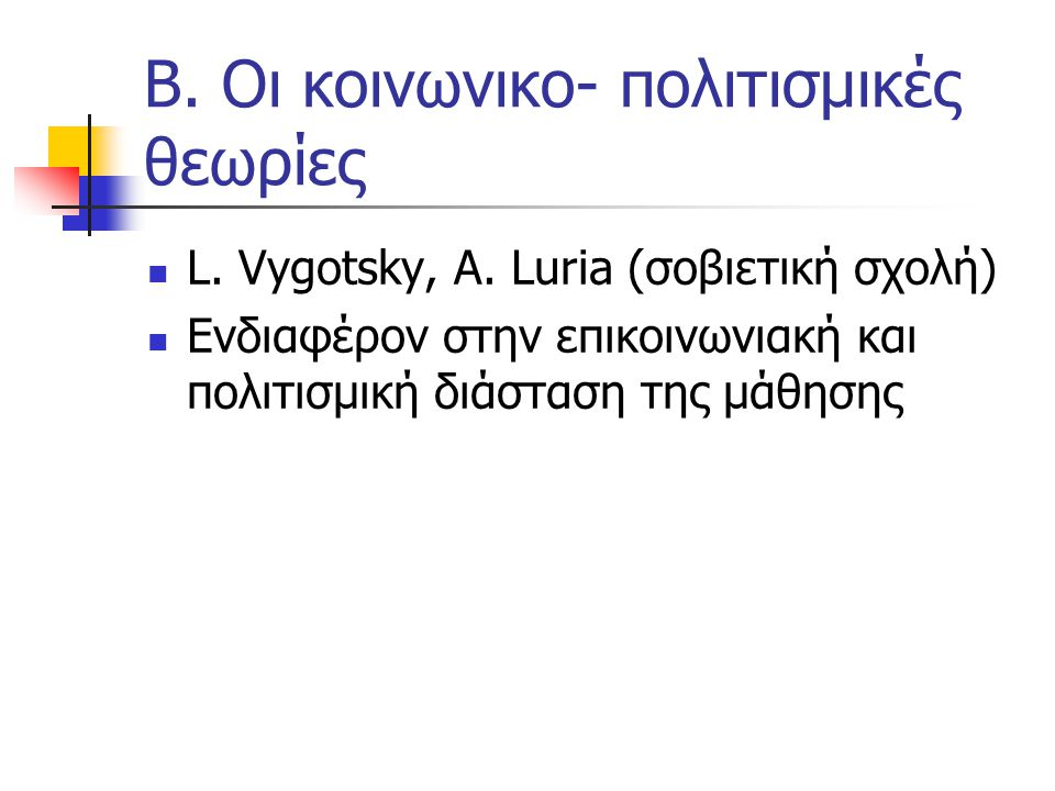 Β. Οι κοινωνικο- πολιτισμικές θεωρίες