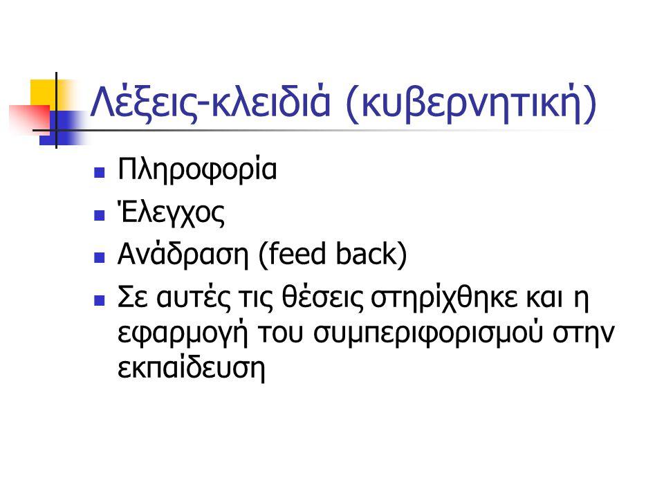 Λέξεις-κλειδιά (κυβερνητική)