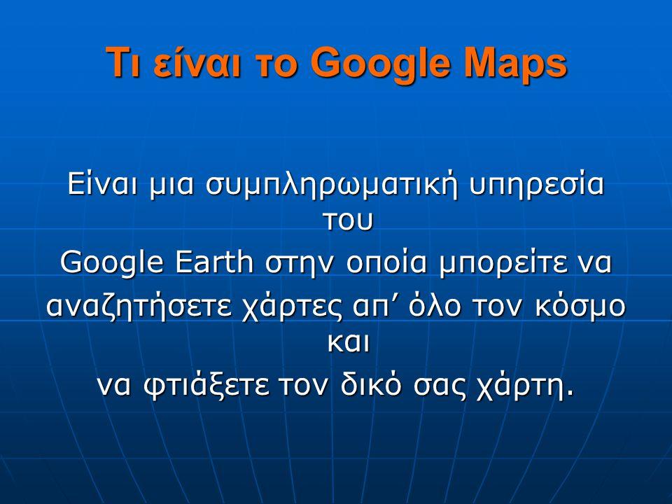 Τι είναι το Google Maps Είναι μια συμπληρωματική υπηρεσία του