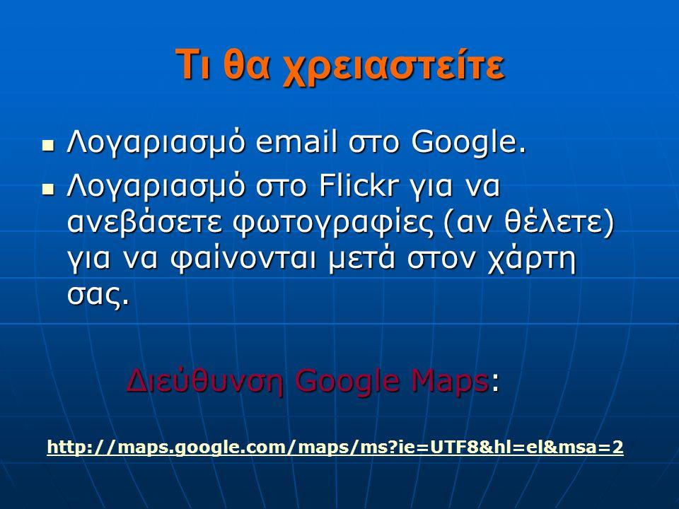 Τι θα χρειαστείτε Λογαριασμό email στο Google.