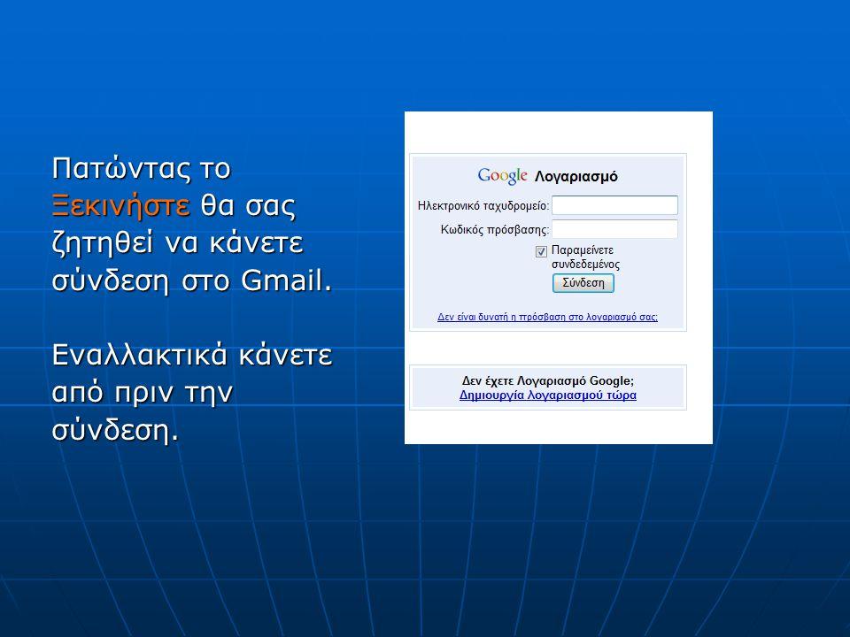 Πατώντας το Ξεκινήστε θα σας. ζητηθεί να κάνετε. σύνδεση στο Gmail. Εναλλακτικά κάνετε. από πριν την.