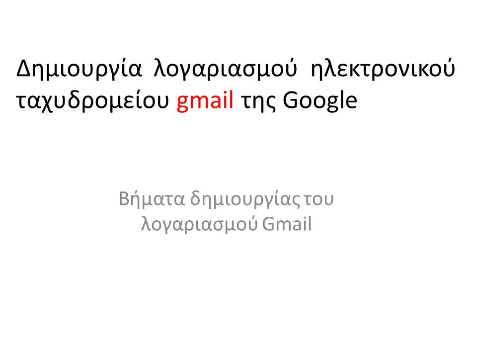 Δημιουργία λογαριασμού ηλεκτρονικού ταχυδρομείου gmail της Google