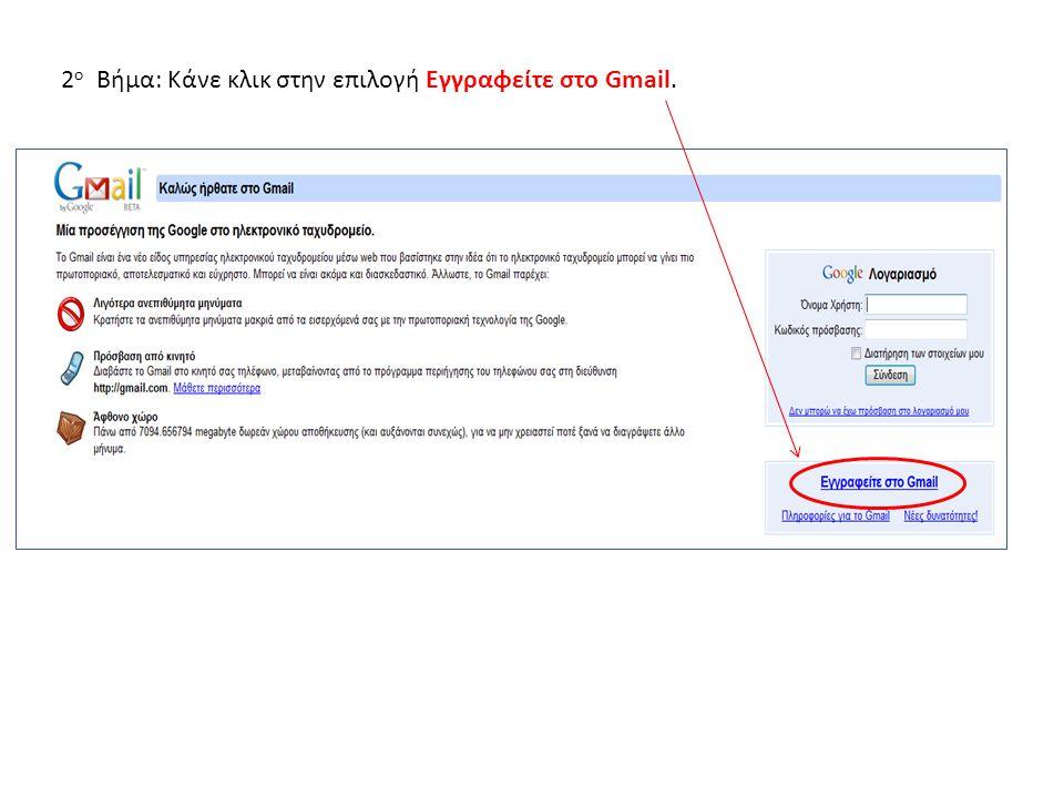 2ο Βήμα: Κάνε κλικ στην επιλογή Εγγραφείτε στο Gmail.