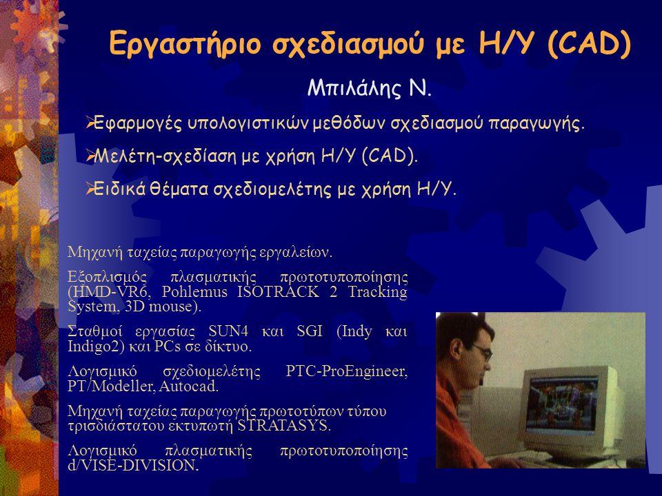 Εργαστήριο σχεδιασμού με Η/Υ (CAD)