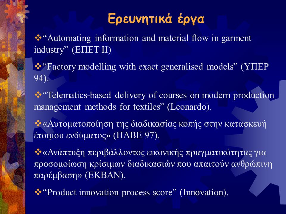 Ερευνητικά έργα Automating information and material flow in garment industry (ΕΠΕΤ ΙΙ)