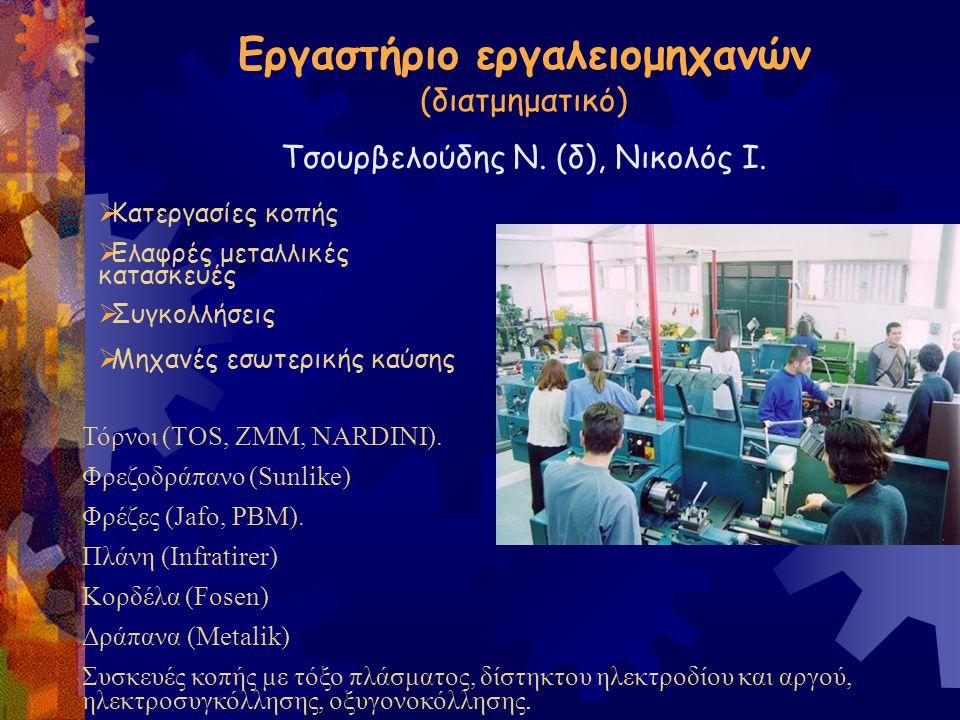 Εργαστήριο εργαλειομηχανών (διατμηματικό)
