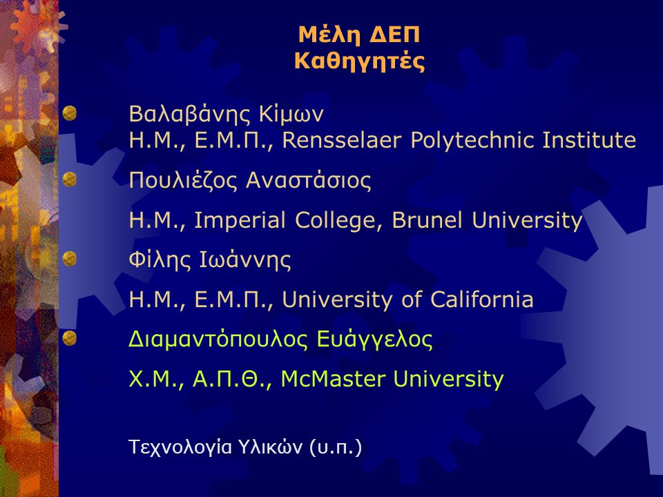 Η.Μ., Ε.Μ.Π., Rensselaer Polytechnic Institute Πουλιέζος Αναστάσιος