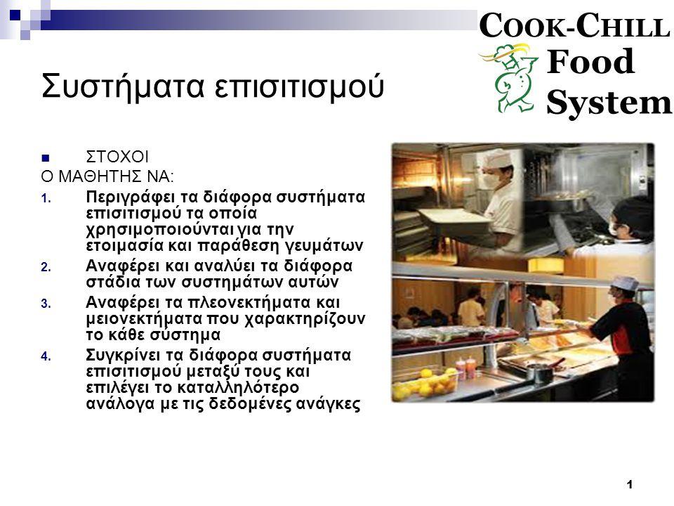 Συστήματα επισιτισμού