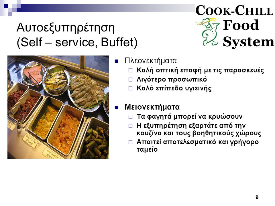 Αυτοεξυπηρέτηση (Self – service, Buffet)
