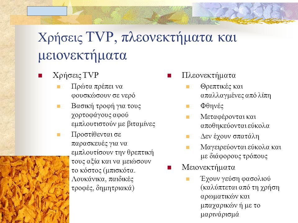 Χρήσεις TVP, πλεονεκτήματα και μειονεκτήματα