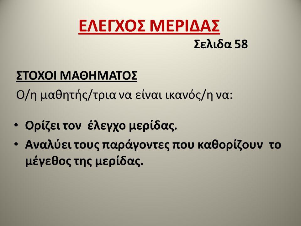 ΕΛΕΓΧΟΣ ΜΕΡΙΔΑΣ Σελιδα 58
