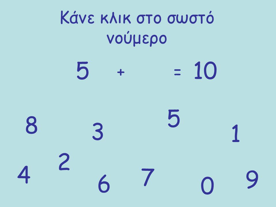 Κάνε κλικ στο σωστό νούμερο