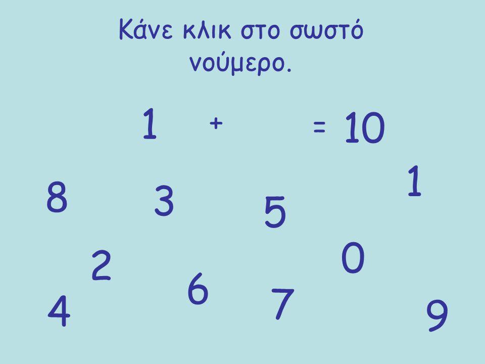 Κάνε κλικ στο σωστό νούμερο.