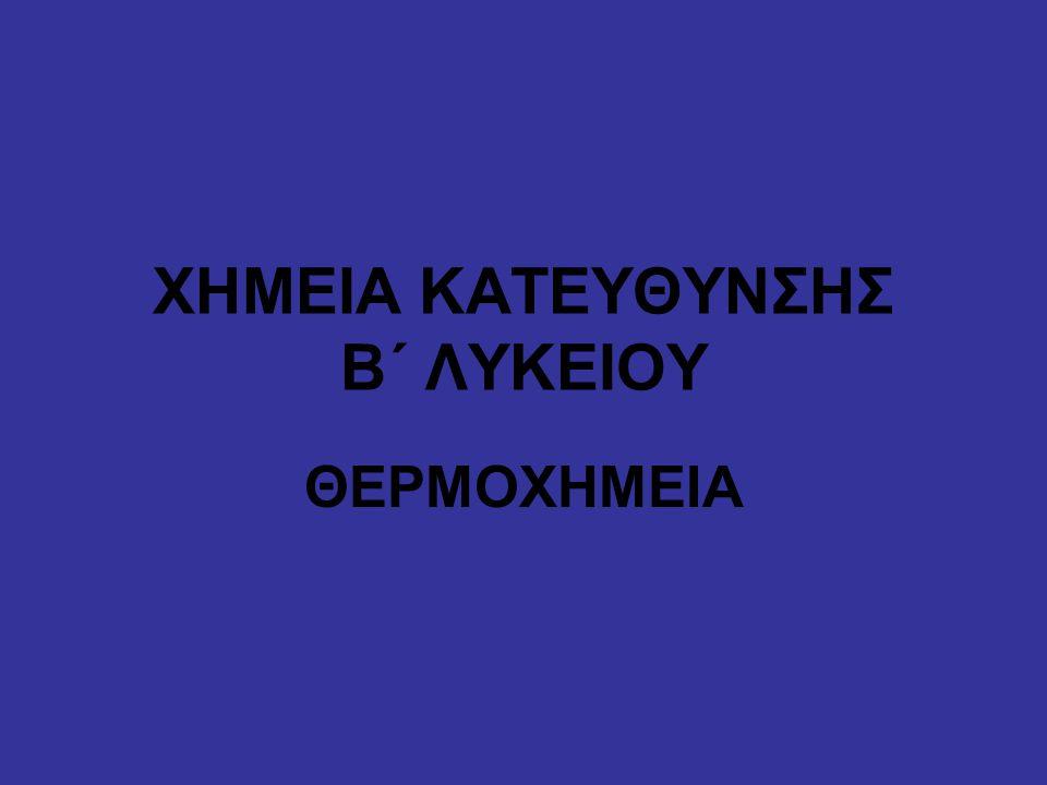ΧΗΜΕΙΑ ΚΑΤΕΥΘΥΝΣΗΣ Β΄ ΛΥΚΕΙΟΥ