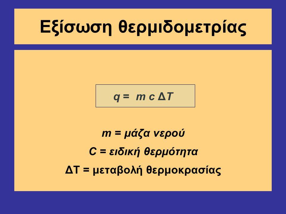 Εξίσωση θερμιδομετρίας