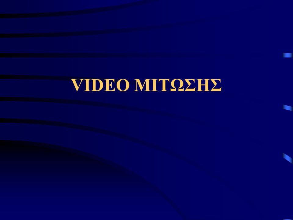VIDEO ΜΙΤΩΣΗΣ