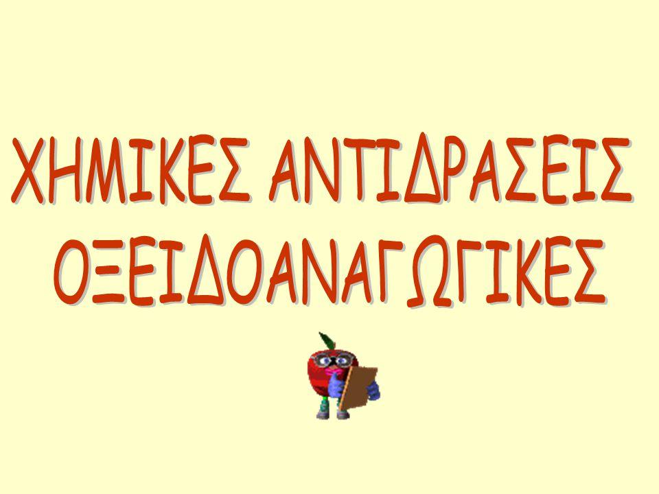 ΧΗΜΙΚΕΣ ΑΝΤΙΔΡΑΣΕΙΣ ΟΞΕΙΔΟΑΝΑΓΩΓΙΚΕΣ