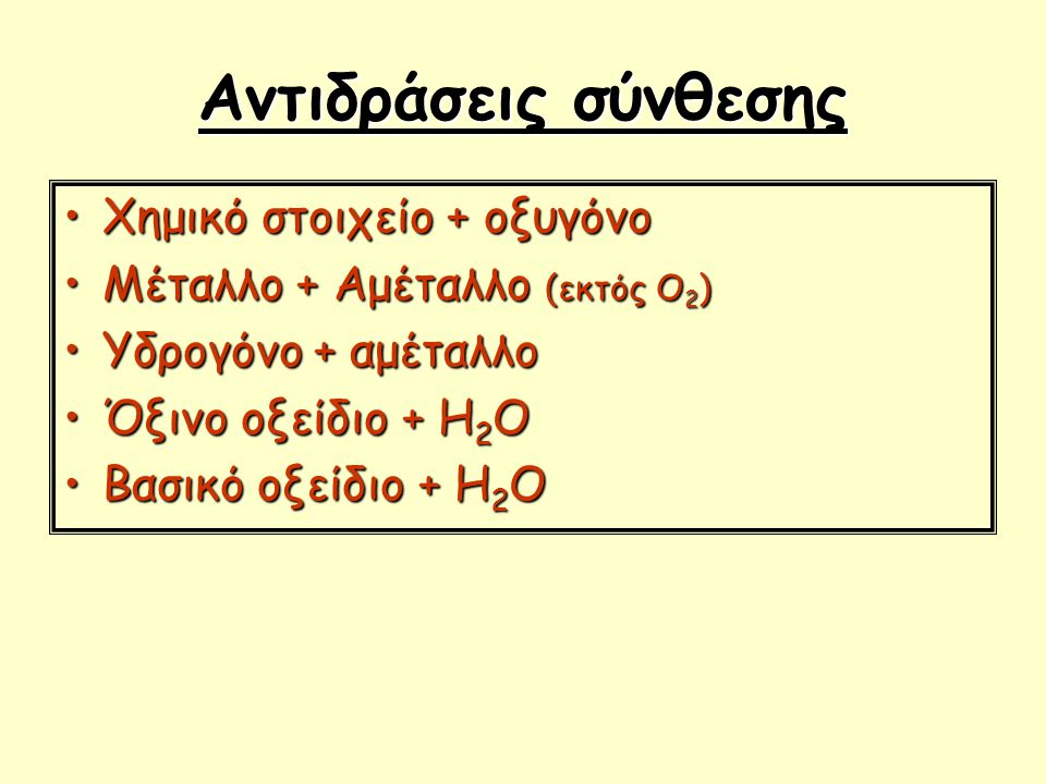Αντιδράσεις σύνθεσης Χημικό στοιχείο + οξυγόνο