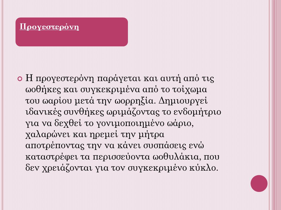 Προγεστερόνη