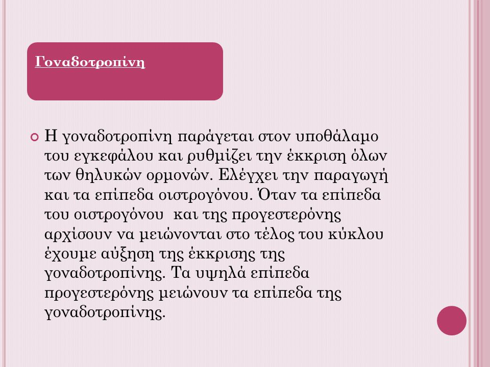 Γοναδοτροπίνη