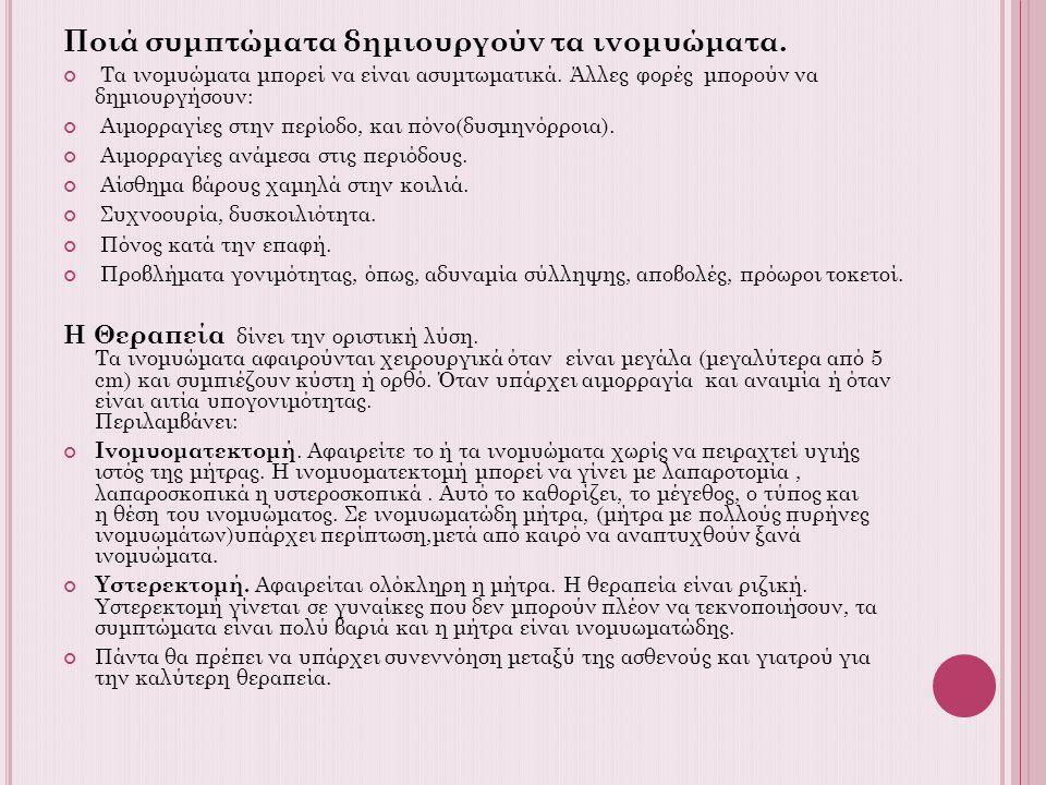 Ποιά συμπτώματα δημιουργούν τα ινομυώματα.