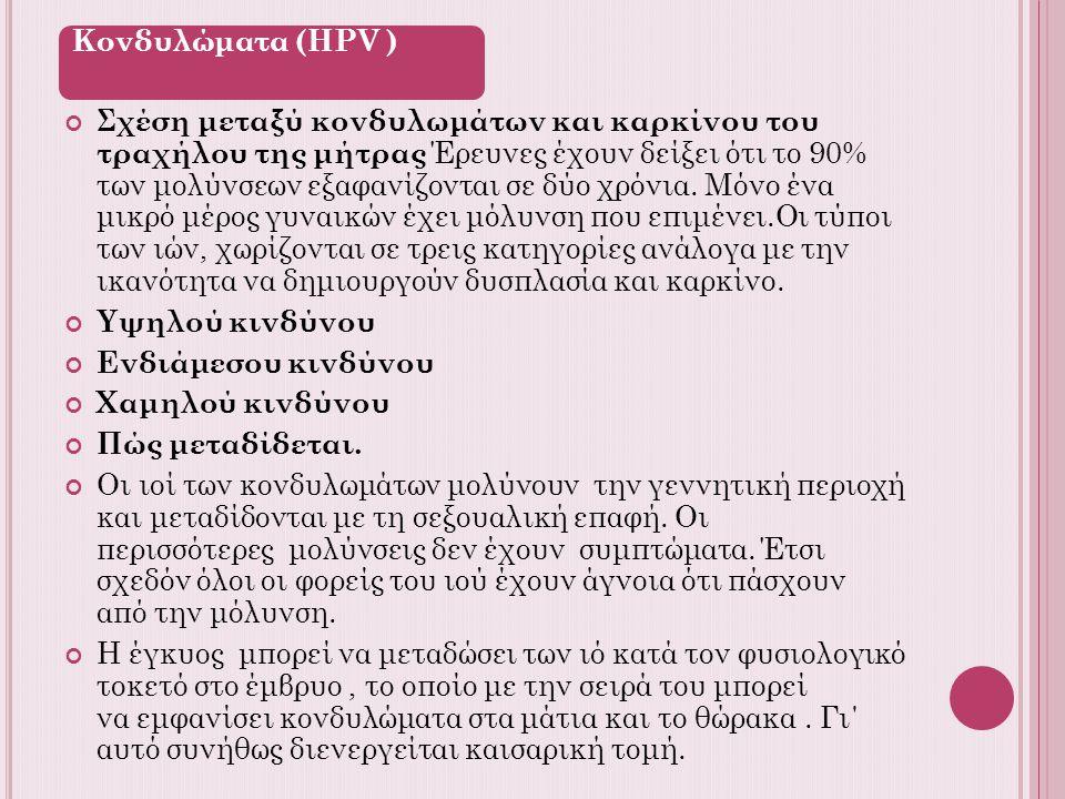 Κονδυλώματα (HPV )