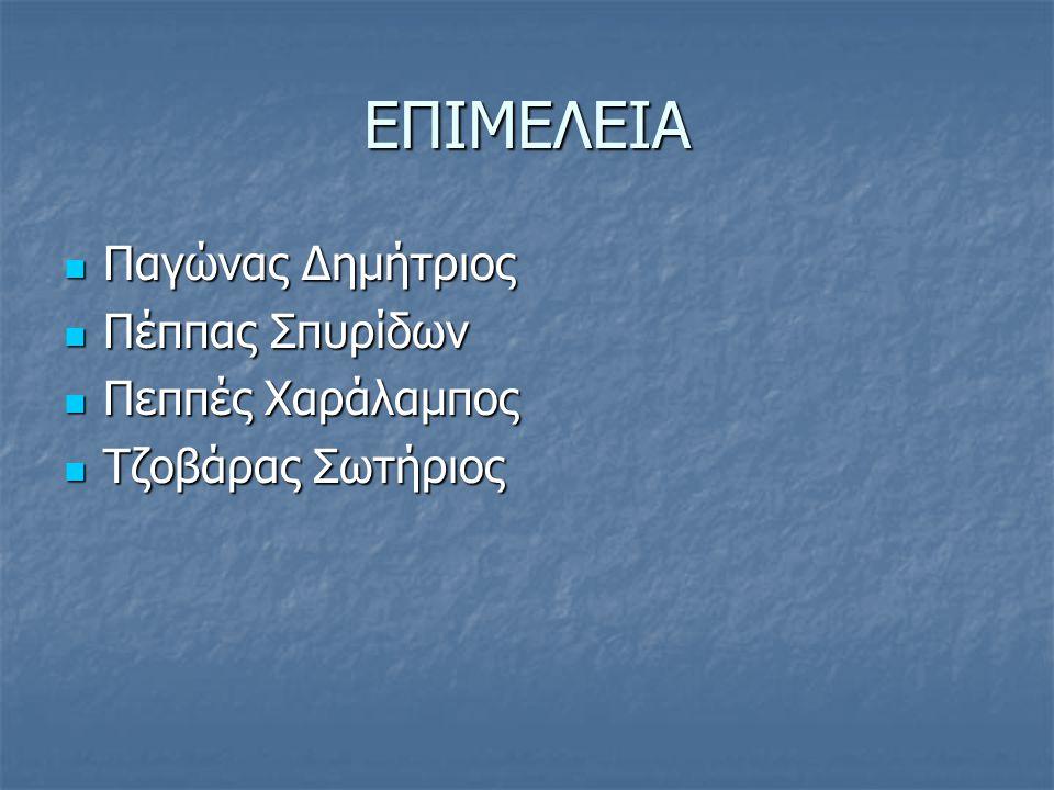 ΕΠΙΜΕΛΕΙΑ Παγώνας Δημήτριος Πέππας Σπυρίδων Πεππές Χαράλαμπος