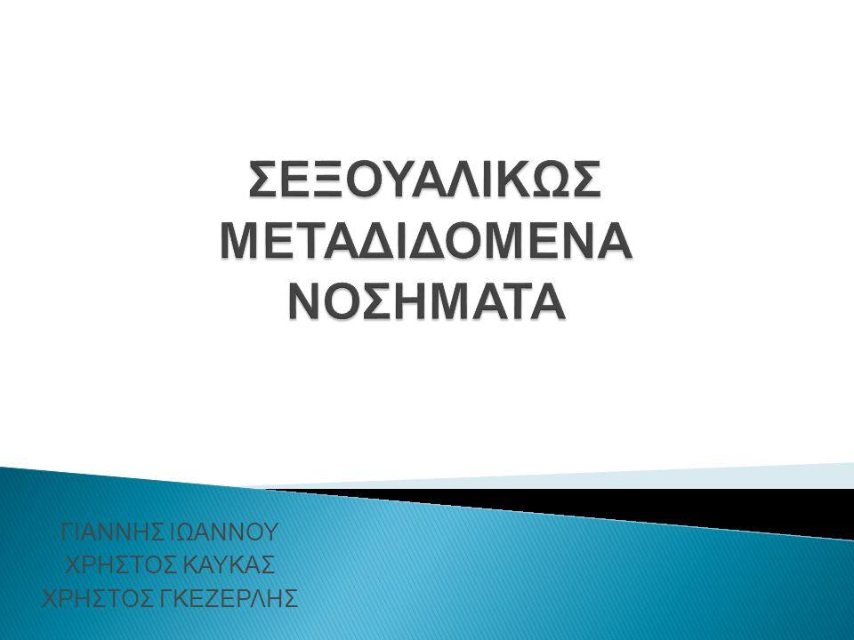 ΣΕΞΟΥΑΛΙΚΩΣ ΜΕΤΑΔΙΔΟΜΕΝΑ ΝΟΣΗΜΑΤΑ