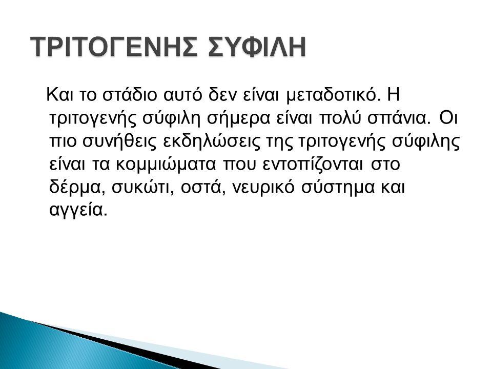 ΤΡΙΤΟΓΕΝΗΣ ΣΥΦΙΛΗ