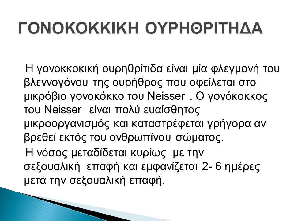 ΓΟΝΟΚΟΚΚΙΚΗ ΟΥΡΗΘΡΙΤΗΔΑ