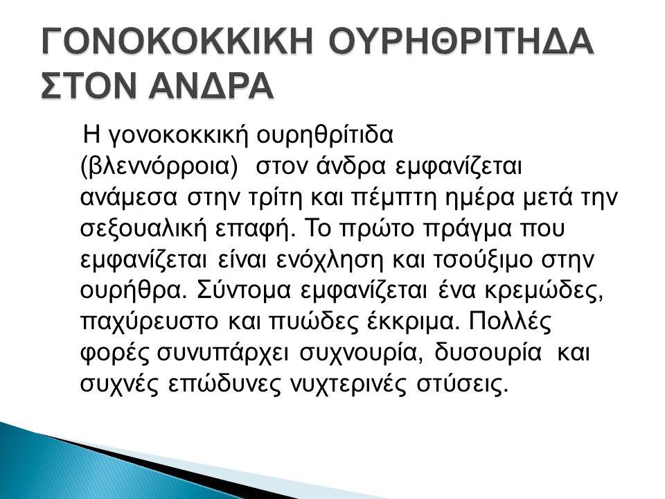 ΓΟΝΟΚΟΚΚΙΚΗ ΟΥΡΗΘΡΙΤΗΔΑ ΣΤΟΝ ΑΝΔΡΑ
