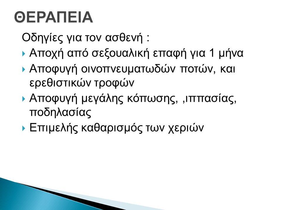 ΘΕΡΑΠΕΙΑ Οδηγίες για τον ασθενή :