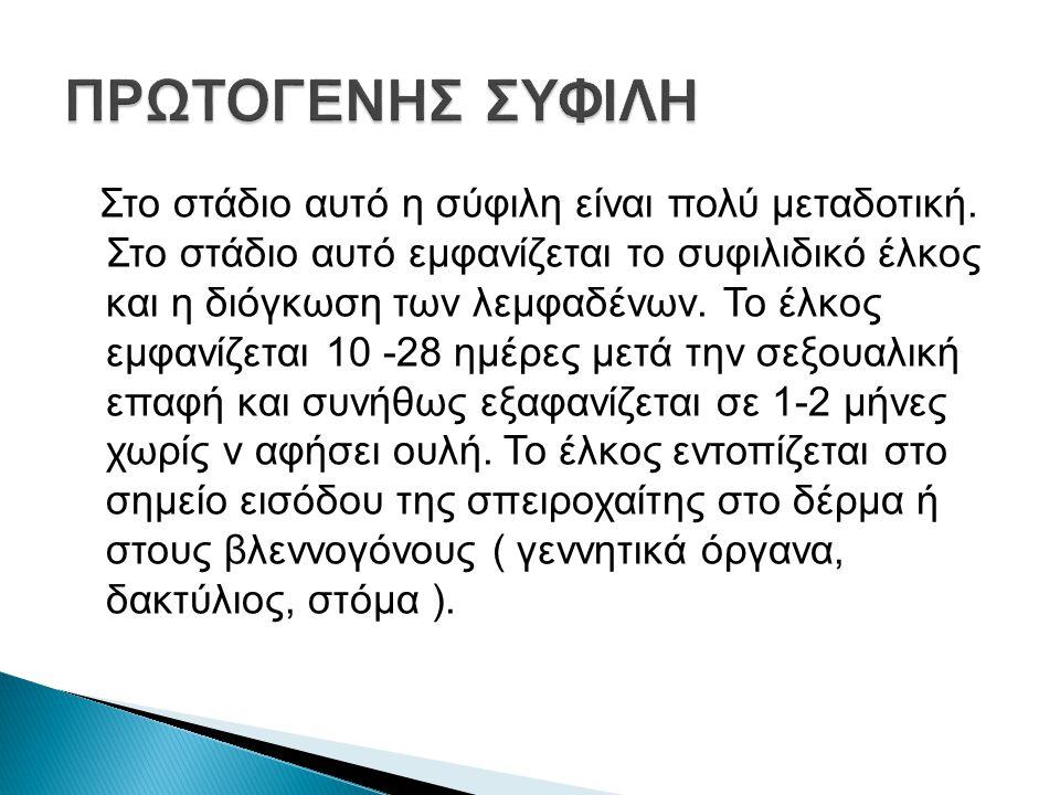 ΠΡΩΤΟΓΕΝΗΣ ΣΥΦΙΛΗ