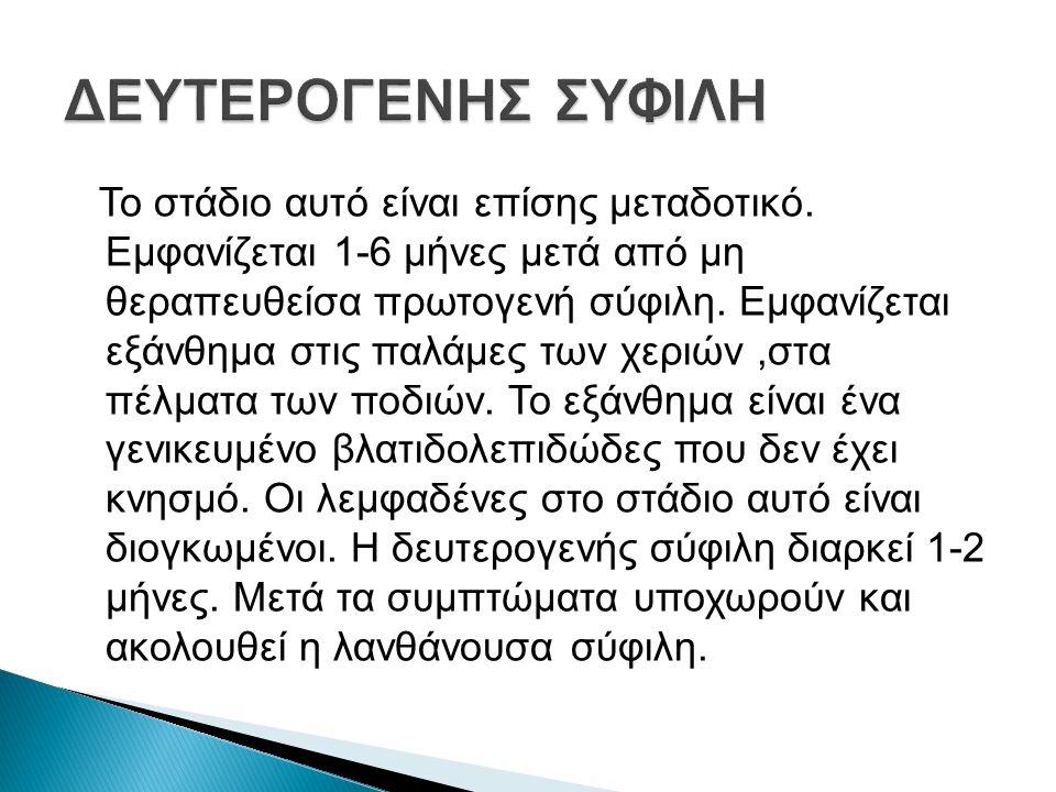 ΔΕΥΤΕΡΟΓΕΝΗΣ ΣΥΦΙΛΗ