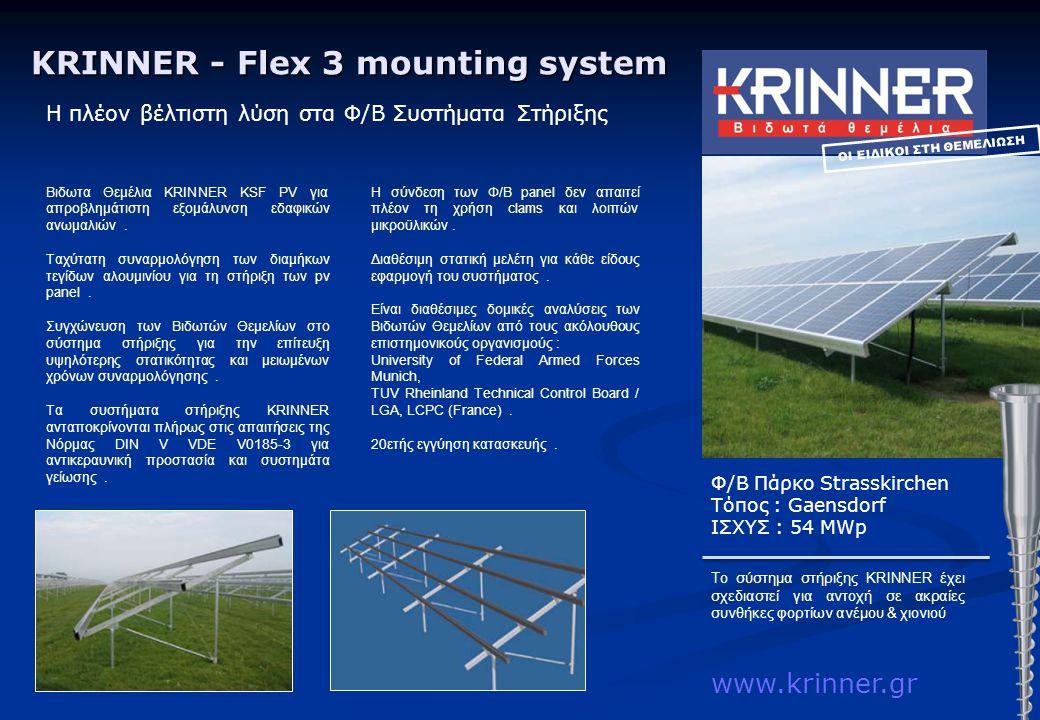 KRINNER - Flex 3 mounting system