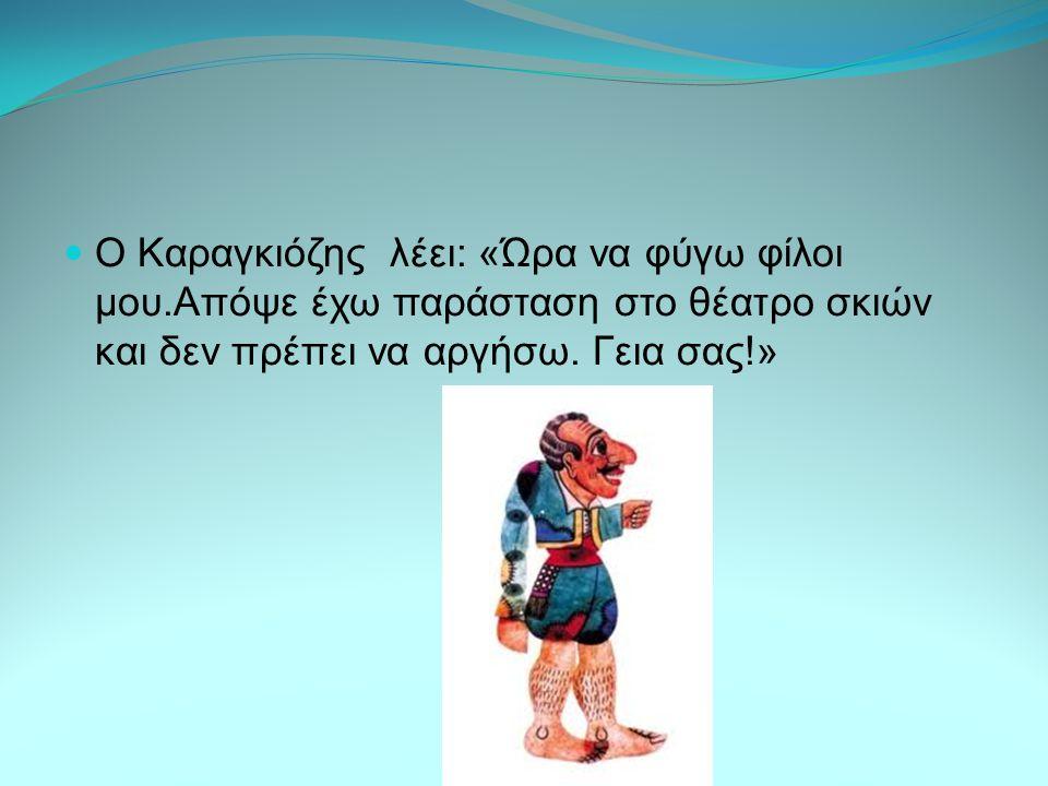 Ο Καραγκιόζης λέει: «Ώρα να φύγω φίλοι μου