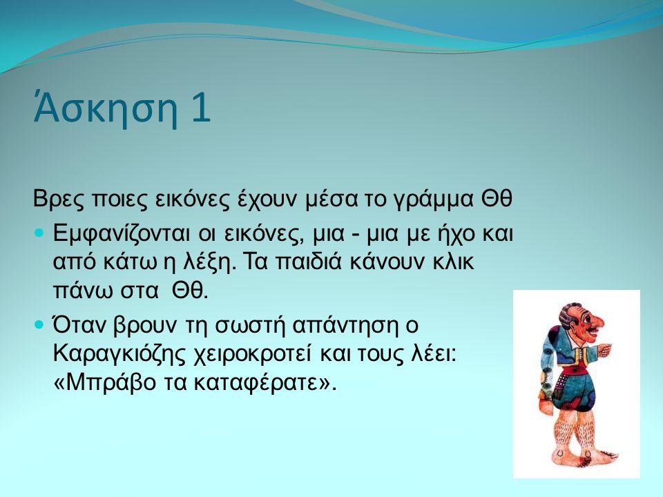 Άσκηση 1 Βρες ποιες εικόνες έχουν μέσα το γράμμα Θθ