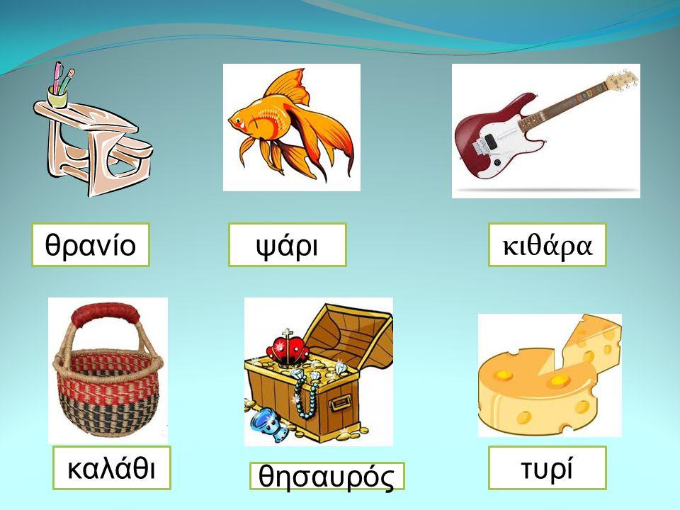 θρανίο ψάρι κιθάρα καλάθι τυρί θησαυρός
