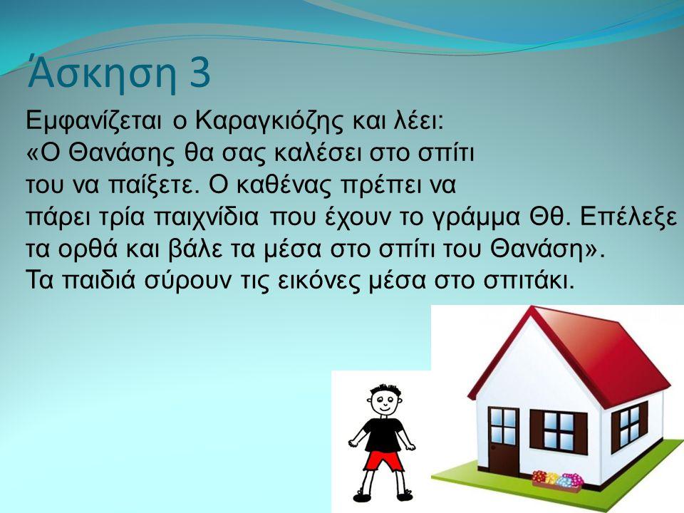 Άσκηση 3 Εμφανίζεται ο Kαραγκιόζης και λέει: