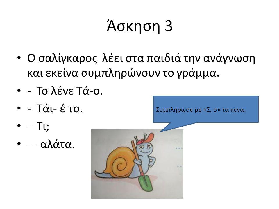 Άσκηση 3 Ο σαλίγκαρος λέει στα παιδιά την ανάγνωση και εκείνα συμπληρώνουν το γράμμα. - Το λένε Τά-ο.