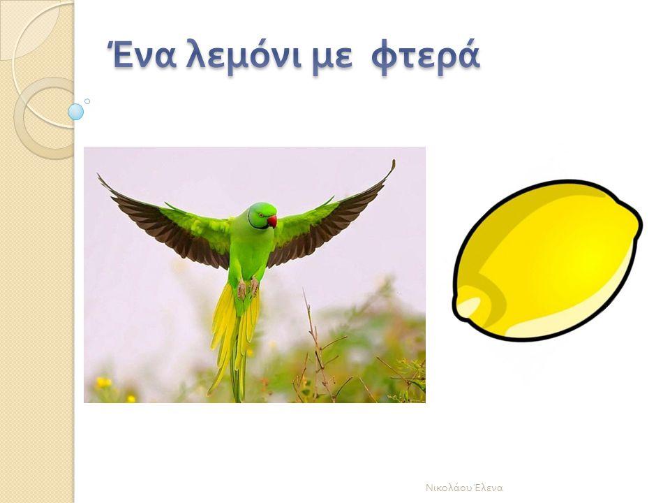 Ένα λεμόνι με φτερά Νικολάου Έλενα