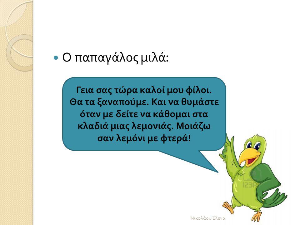 Ο παπαγάλος μιλά: