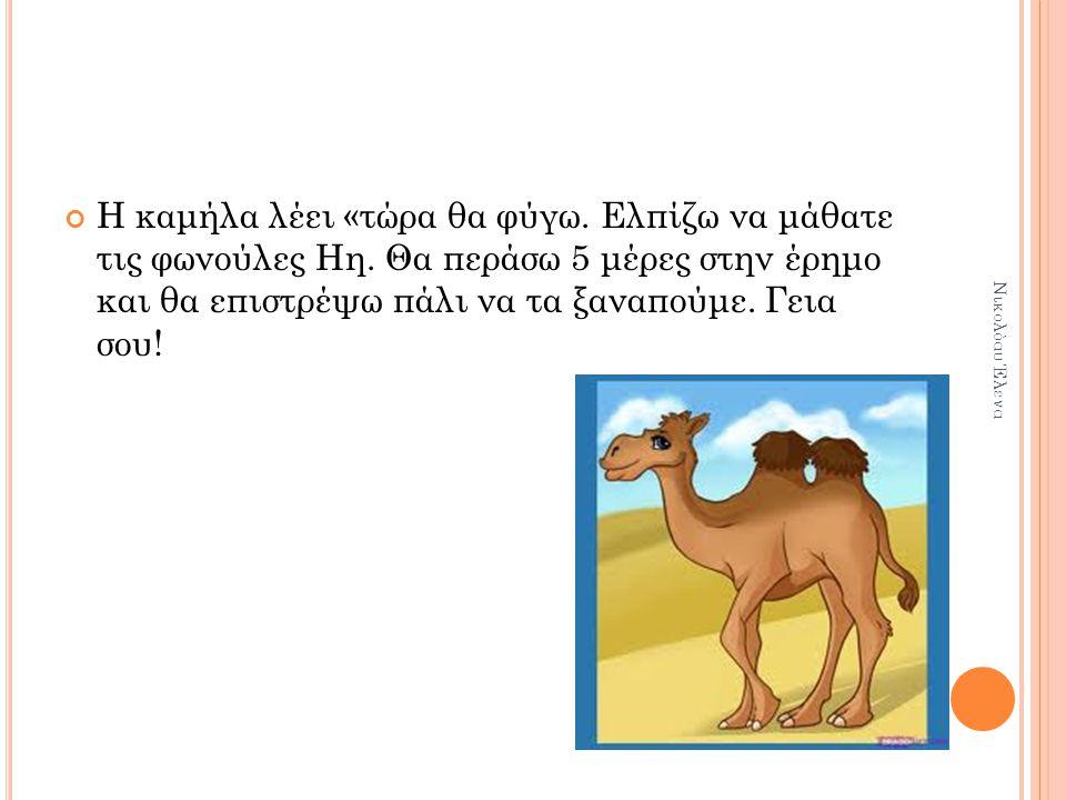 Η καμήλα λέει «τώρα θα φύγω. Ελπίζω να μάθατε τις φωνούλες Ηη