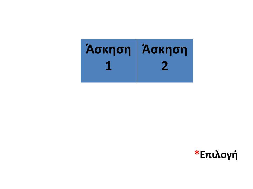 Άσκηση 1 Άσκηση 2 *Επιλογή